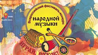 Визитка ансамбля «Гудьба»,  Московская область