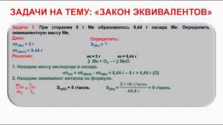 № 154. Неорганическая химия. Тема 17. Основные законы химии. Часть 9. Задачи