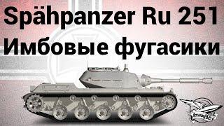 Spähpanzer Ru 251 - Имбовые фугасики