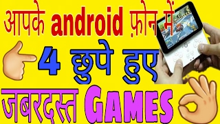 Top 4 Hidden Games On Android Phone !!! By Technical Friends