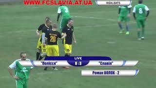 20171013 Polissya Slavia HL