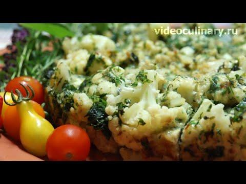 Гратен из цветной капусты и брокколи - пошаговый рецепт с