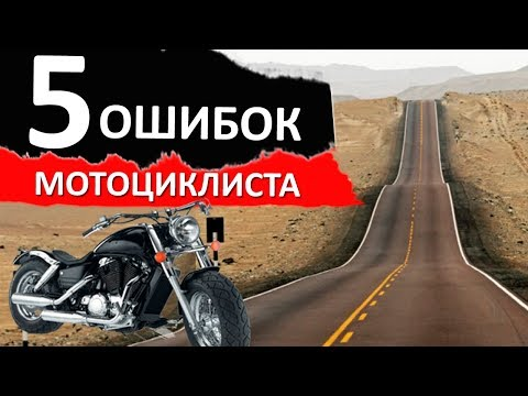 5 ошибок мотоциклиста в дальняке