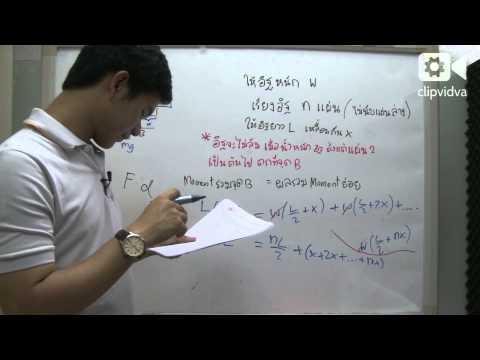[clipvidva]  สมดุลกล Mechanical Equilibrium Part5/5
