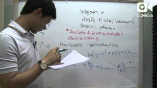 [clipvidva]  สมดุลกล Mechanical Equilibrium Part5/5