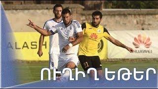 Alashkert FC vs Banants full match