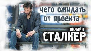 STALKER ОНЛАЙН / Рассуждаю о проекте...