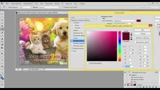 как сделать картинку в фотошопе(Видео о том как сделать уникальную картинку в Фотошопе., 2014-11-13T08:34:05.000Z)