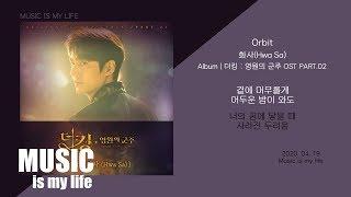 Cover images 화사(Hwa Sa) - Orbit (더킹 : 영원의 군주 OST PART.02) / 가사
