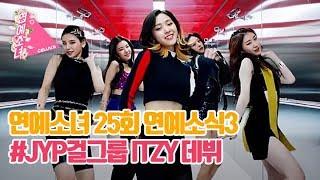 [ENG SUB/연예소녀] EP25. 소녀의 연예소식3 - JYP걸그룹 ITZY 데뷔 (Celuv.TV)