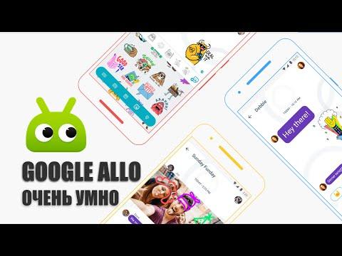 Обзор Google Allo