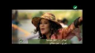 Ahlam El Thogul Sanaah  احلام -  الثقل صنعة