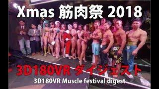 Xmas筋肉祭2018 ~1st~ 180度 3D VR ダイジェストムービー 《北海道胆振...