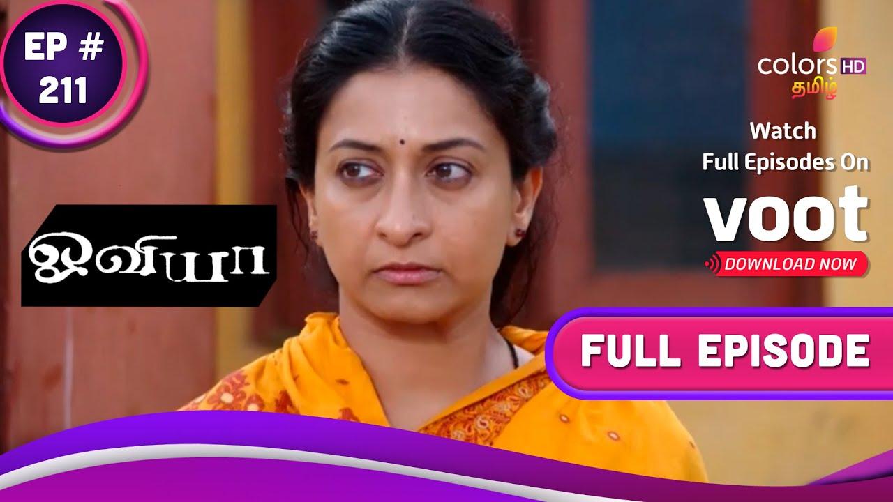 Oviya   ஓவியா   Ep. 211   Gayathri Lashes Out At Thilakavathy