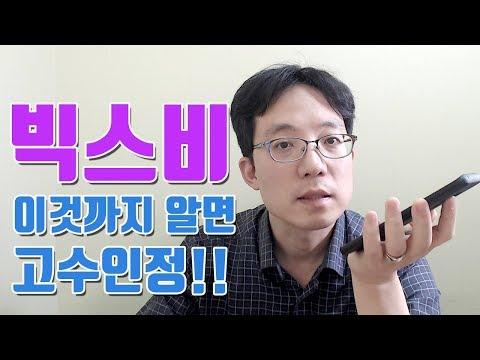 빅스비 이것까지 알면 고수인정!!