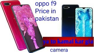 Oppo f9 25MP selfie camera (price in pakistan & specifications& reviews