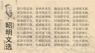 昭明文选 谢惠连 西陵遇风献康乐