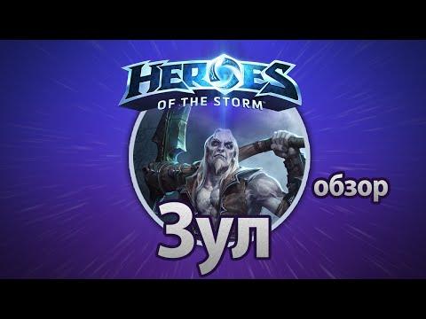 видео: heroes of the storm – Зул (Обзор)