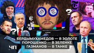Чё Происходит #79   Дождь — иноагент, теракт в Кабуле, Навальный дал интервью, Роналду в МЮ