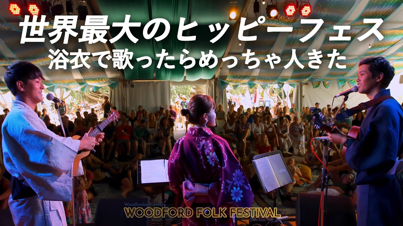 【第5話】日本を背負って浴衣でライブ! / Road to WoodfordFolk Festival VOL.5【オーストラリア旅行】
