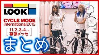 【サイクルモード2019】LOOKブース3日間まとめ!