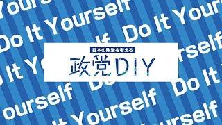 日本の政治を考える「政党DIY」 毎週金曜日20時に配信! フルオープンで...