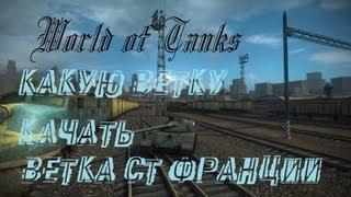 World of Tanks какую ветку качать (ветка ст франции)(Всем привет,в этом видео я расскажу о ветке средних танков франции.Вторая часть рубрики