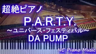 Cover images 【超絶ピアノ】P.A.R.T.Y. 〜ユニバース・フェスティバル〜 / DA PUMP【フル full】