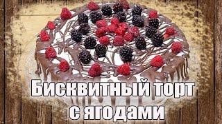 Бисквитный торт с ягодами. Рецепт бисквитного торта