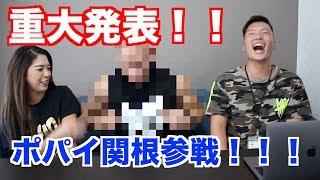 【重大発表】ポパイ関根参戦!?
