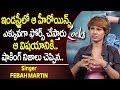 ఇండస్ట్రీలో ఆ హీరోయిన్స్ కి ఆ కోరికలు ఎక్కువ   Singer Febah Martin about Heroines   Telugu News