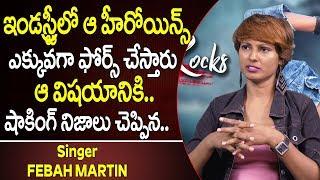ఇండస్ట్రీలో ఆ హీరోయిన్స్ కి ఆ కోరికలు ఎక్కువ | Singer Febah Martin about Heroines | Telugu News