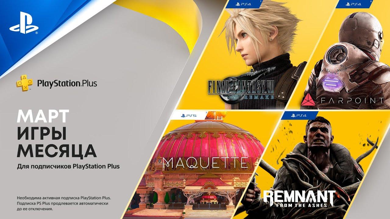 Игры месяца PlayStation Plus в марте