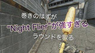 """[AVA] """"Night Flier""""が強すぎる ~巻きのはずがラウンドを取る~"""
