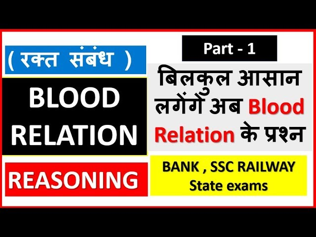 Blood Relation part 1 reasoning Topic For all EXAM- bank, railway, ssc