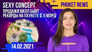 Новости Таиланд Продажи вилл на Пхукете бьют рекорд 5 млрд Новости Пхукет Недвижимость на Пхукете