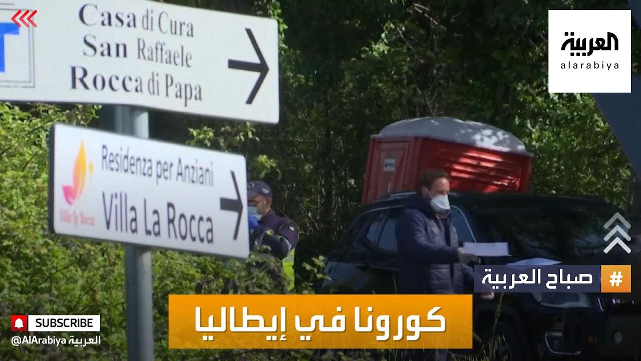 صباح العربية | طبيب سعودي في إيطاليا يتحدث عن أوضاع كورونا هناك  - نشر قبل 5 ساعة