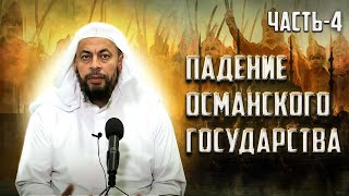 Причины и факторы распада Османского государства  Часть 4 Мухаммад Муса аш - Шариф