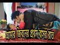 2018 Basor Rat bengali Basor rat bangla video বাসরঘরের দুষ্ট গল্প (18+) ❤ Bangla Love Story ❤ valob