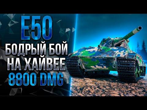 E50 - КЛАССИКА ЖАНРА