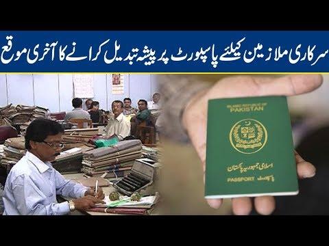 Deadline for Government Servants   Breaking News   Lahore News HD