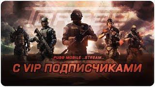 🔴СТРИМ С VIP ПОДПИСЧИКАМИ🎮PUBG Mobile