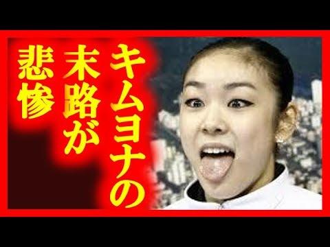 キムヨナ選手は超天才ですか?この質問から全てが暴露され今までの報いを受けることになった【話題チャンネル】