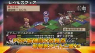 Disgaea 2 PSP 『魔界戦記ディスガイア2 PORTABLE』 :  trailer