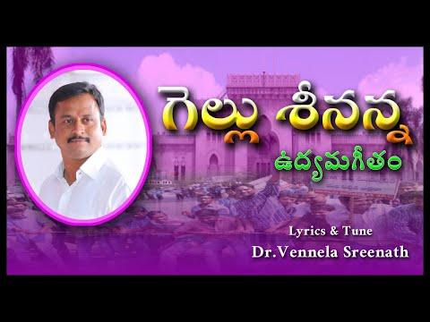gellu-seenanna-song-//-gellu-yuva-sena-//-lyrics-&-tune-:dr.vennela-sreenath