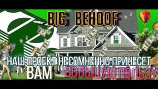 BIG BEHOOF ваш путь к успеху! Галина Данилова