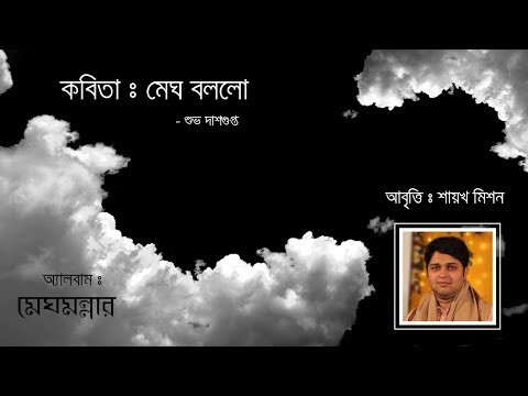 Megh Bollo | Bangla Kobita recited by Mission