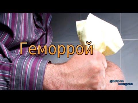 Лечение геморроя, можно ли вылечить геморроидальные узлы