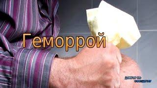 ЛЕЧЕНИЕ ГЕМОРРОЯ / TREATMENT OF HEMORRHOIDS
