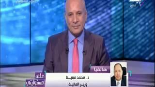 فيديو.. وزير المالية: نسعى لإنهاء المديونيات الضريبية مع كافة القطاعات